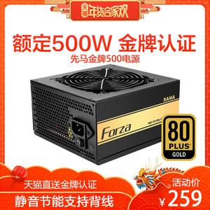先马金牌500W 静音节能额定功率500W 台式机电脑主机箱500w<span class=H>电源</span>