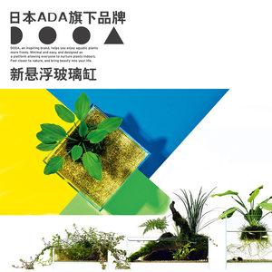 ADA DOOA 新悬浮玻璃<span class=H>鱼缸</span>草缸 <span class=H>阳台</span>缸办公室软装植物<span class=H>生态</span>小型<span class=H>鱼缸</span>