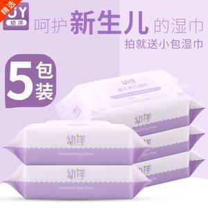 幼洋婴儿<span class=H>湿巾</span>新生婴幼儿童宝宝湿纸巾100手口专用80抽5包带盖批发