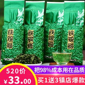 买1送3 安溪 铁观音 2018年新茶春茶浓香型乌龙茶 散装袋装 <span class=H>茶叶</span>