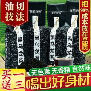 买1送3 黑乌龙茶 油切黑乌龙 <span class=H>茶叶</span> 浓香型 2018年新茶 正品好货