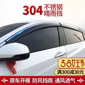 2017款新汽车<span class=H>晴雨挡</span>车窗雨眉改装专用遮雨板车窗装饰条亮条配件
