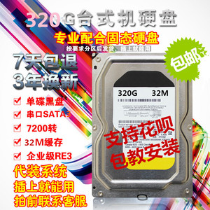 全新库存0通电机械<span class=H>硬盘</span>320g台式机黑盘串口电脑<span class=H>硬盘</span>监控搭配固态