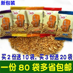 80袋湖南浏乡炒米泰国风味炒米浏阳炒米香辣炒米零食膨化食品