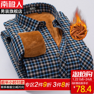 南极人冬季男士保暖衬衫男长袖加绒加厚格子衬衣中老年衬衣爸爸装