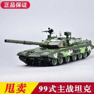1:35 九九99A坦克模型主战坦克 装甲车<span class=H>战车</span>仿真模型金属 <span class=H>军事</span>模型