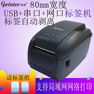 佳博GP3150TIN条码<span class=H>打印机</span>热敏不干胶标签机条码机二维码<span class=H>打印机</span>网口自动剥离奶茶仓库货物包装<span class=H>纸箱</span>标签<span class=H>打印机</span>