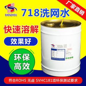 厂家 718洗网水<span class=H>油墨</span>清洗剂环保丝印印刷开孔剂洗网水溶解快郊果好