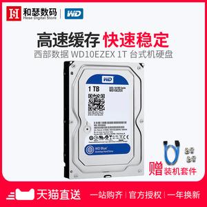 WD/西部数据 WD10EZEX 1T台式机机械<span class=H>硬盘</span> 西数1TB 单碟蓝盘 64M