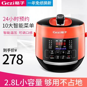 领30元券购买格子 GZ30P电高压锅小家用小型智能全自动1-2-3-4人l迷你电压力锅
