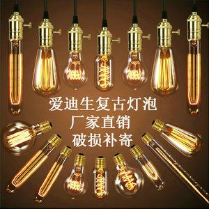 爱迪生<span class=H>灯泡</span>E27螺口复古钨丝光源创意艺术个性怀旧装饰LED暖光吊灯