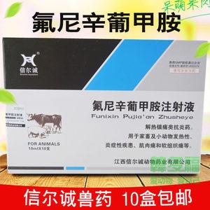 信尔诚兽药氟尼辛葡甲胺注射液猪牛羊用止痛消肿退烧消炎镇痛发烧