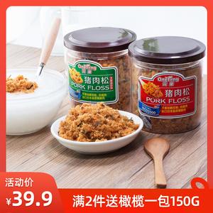 元初食品福建特产油酥猪肉松海苔碎寿司烘焙专用鳕鱼松三文鱼罐装
