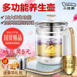 多功能煮茶煮蛋花茶器全自动加厚玻璃烧水壶养生杯家用厨房小电器