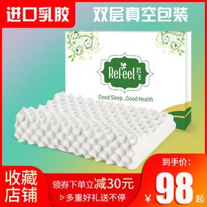 领90元券购买泰国乳胶枕头枕芯进口家用单人原装一对橡胶双人成人颈椎护颈枕