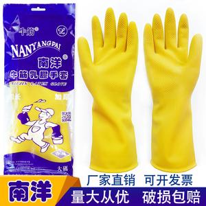 南洋牌牛筋乳胶<span class=H>手套</span>加厚耐用橡胶<span class=H>手套</span>家务厨房防水洗碗塑胶皮清洁