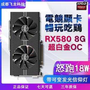 蓝宝石RX580 8G超白金台式机电脑吃鸡<span class=H>显卡</span>超570 1060 1070包邮