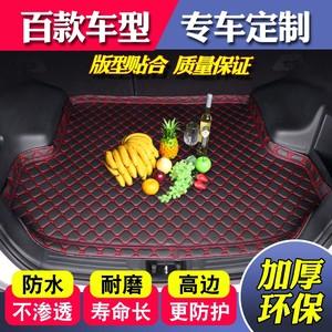 汽车专用<span class=H>后备箱垫</span> 立体高边一体成型 防水防滑