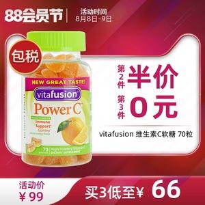 美国vitafusion 成人维生素C软糖维他命复合美肤提高抵抗力70粒