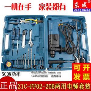 原装正品东成Z1C-FF02-20B套装<span class=H>工具</span> 轻型两用电锤 东城冲击电钻