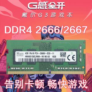 戴尔G3 3579 G5 G7 5580 笔记本<span class=H>内存</span>条8G 4G 16G DDR4 2666 2667