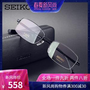 SEIKO<span class=H>精工</span>眼<span class=H>镜架</span> 男士商务近视眼镜大码半框纯钛眼镜HT01080