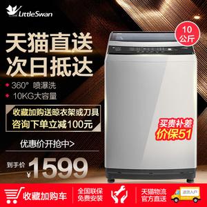 小天鹅10公斤KG大容量全自动家用非变频波轮<span class=H>洗衣机</span>带甩干TB100V60
