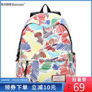 Bansusu.彩色双肩包女韩版背包女双肩时尚旅行包大容量男女书包