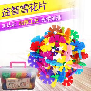 雪花片大号加硬加厚拼装拼插启蒙积木幼儿园男女孩儿童益智类玩具