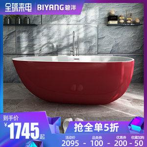 碧洋<span class=H>浴缸</span>家用成人小户型独立小浴盆双人1.3-1.7<span class=H>米</span>卫生间网红浴池
