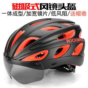 洛克兄弟骑行<span class=H>头盔</span>山地自行车<span class=H>头盔</span>安全帽带风镜一体成型男女装备
