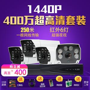 400万POE监控套装监控设备套装监控器高清套装家用网络监控摄像头