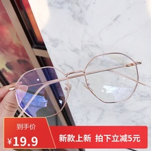 Short-sighted spectacles women Korean version tide degree retro box polygon plain face round eyes frame net red man