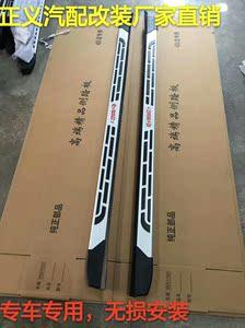昌河Q7<span class=H>脚踏板</span>Q25/Q35外侧踏板Q7专用原厂款踏板