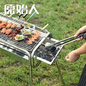 原始人不锈钢烧烤架户外5以上家用木炭烧烤炉野外工具3全套碳炉子