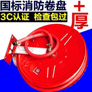 消防水带龙带<span class=H>卷盘</span><span class=H>软管</span>20米水管水带消防水龙带盘水带家用消防器材