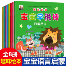 A complete set of 8 books for babies from one and a half to two years old. Books for babies from 0-1-2-3-6 years old