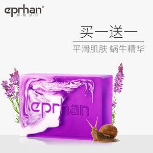 【买一送一】伊帕尔汗薰衣草蜗牛<span class=H>精油</span><span class=H>皂</span><span class=H>手工</span><span class=H>皂</span>洁面沐浴<span class=H>皂</span>控油洗脸