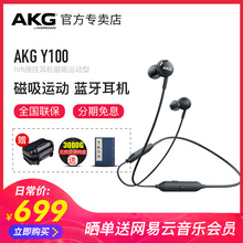 AKG/AITECHNOLOGY Y100 WIRELESS Wireless Bluetooth Neck-mounted Magnetic Inhalation Earphone Running Sports