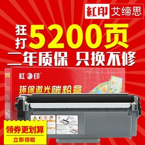 红印 适用兄弟TN2325<span class=H>粉盒</span>  DR2350<span class=H>硒鼓</span>MFC7380<span class=H>粉盒</span>DR2350 HL2260D打印机2560dn墨盒DCP7080D 7180DN<span class=H>硒鼓</span>