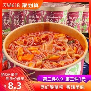 (拍三件6桶19.8元)网红酸辣粉