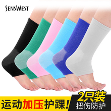 Sports Ankle Protector for Male and Female Ankle Protector Sprain Protection Fixed Ankle Protector Wrist Basketball Equipment Joint Wrist Protector