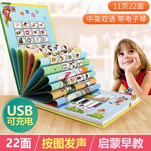 儿童点读书中英文婴幼儿有声启蒙<span class=H>早教机</span>宝宝学习识字<span class=H>玩具</span>0-3-6岁
