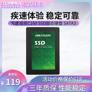 【送装机套装】海康威视C160N C100 128GB/256G/480G固态<span class=H>硬盘</span>台式机电脑笔记本SSD 2.5英寸SATA3接口M.2