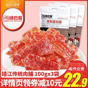 味巴哥猪肉脯300g包邮靖江特产原味蜜汁麻辣猪肉铺肉干猪肉类<span class=H>零食</span>