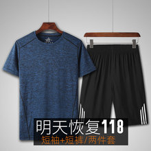 Dad Summer Fashion Ice T-shirt Short-sleeved Men Summer Dry Clothes Grandpa Sports Suit Large Size Middle-aged and Old People