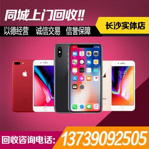 回收二手手机<span class=H>苹果</span>id锁<span class=H>iPhone</span> X/8plus/7p/6sp/ipad/oppo/vivo/旧
