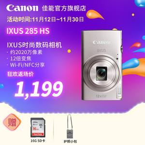 [旗舰店]Canon/佳能 IXUS 285 HS <span class=H>数码</span><span class=H>相机</span> 2020万像素高清拍摄