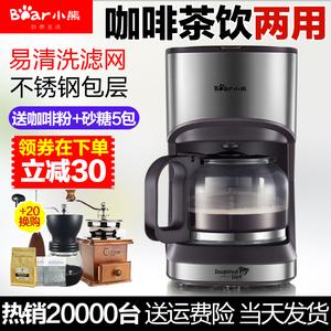 Bear/小熊 KFJ-A07V1美式<span class=H>咖啡</span><span class=H>机</span>家用全自动滴漏式小型泡茶<span class=H>咖啡</span>壶