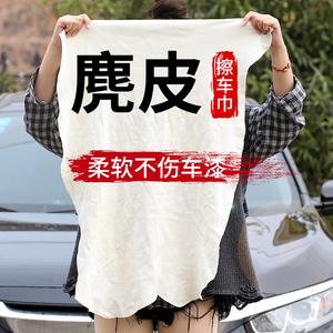 擦车布专用吸水不掉毛留痕专用抹布工具汽车用品大全洗车毛巾麂皮